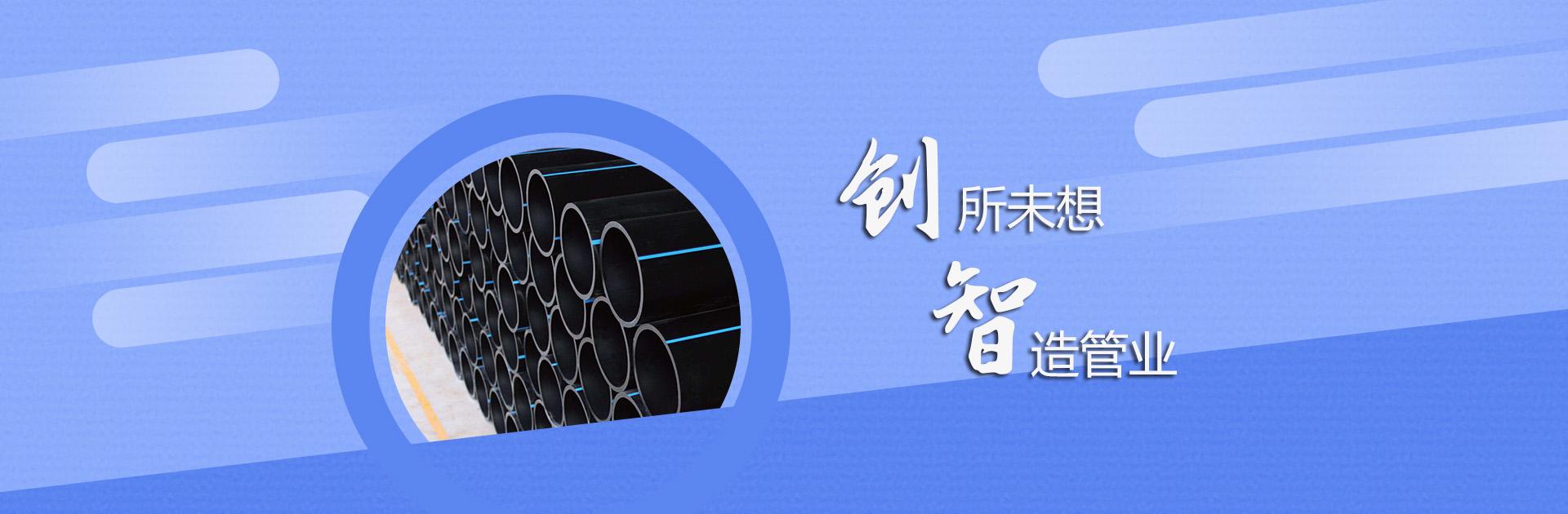 PEgei水管材管件